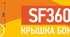 Боковая крышка SF360m